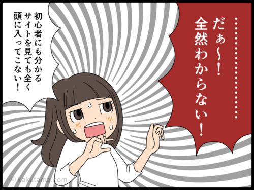 テレビドラマでの専門用語がわからず挫折する漫画2