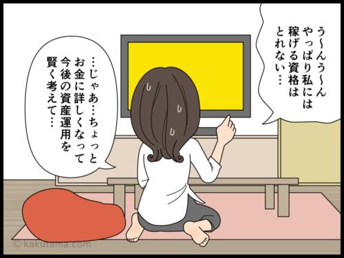 テレビドラマでの専門用語がわからず挫折する漫画3