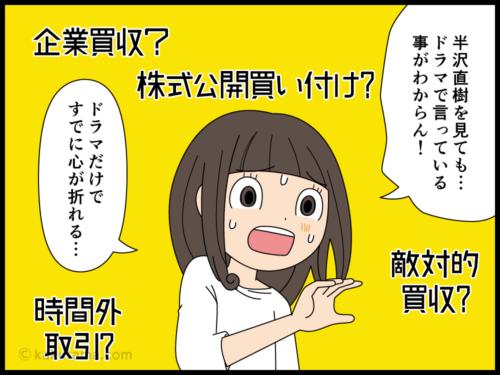 テレビドラマでの専門用語がわからず挫折する漫画4