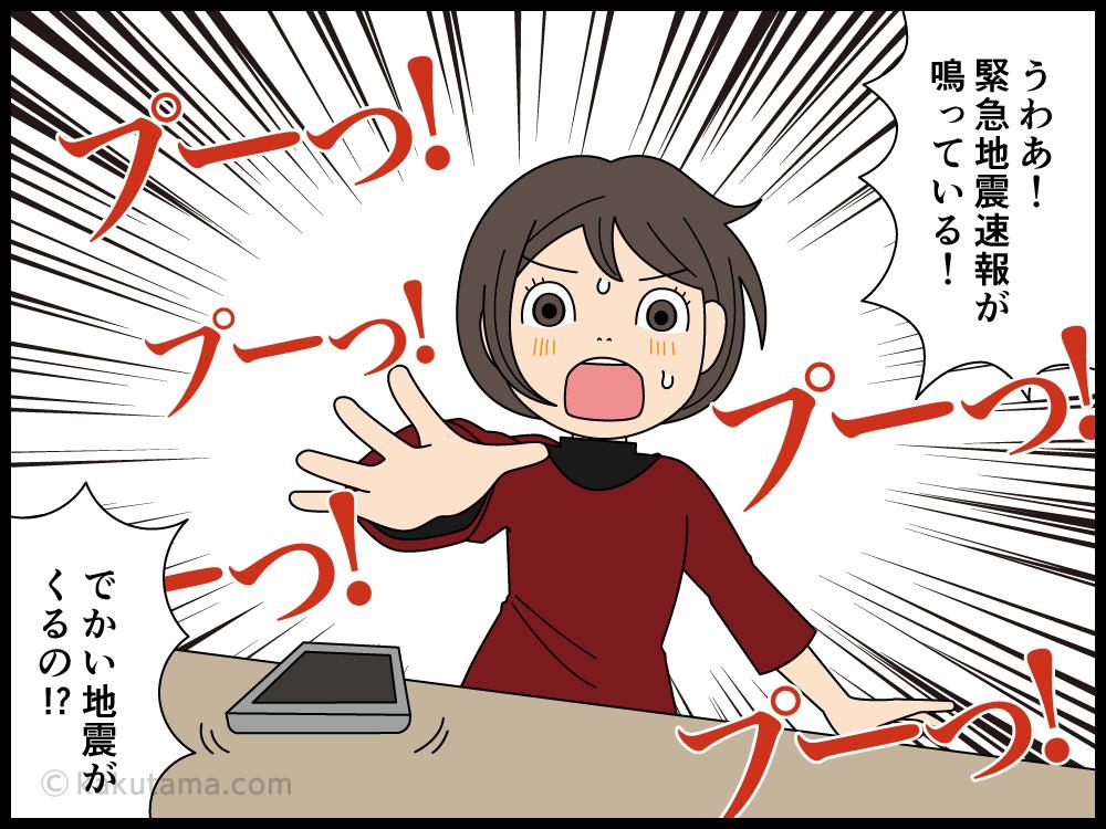 緊急地震速報のアラートで危機意識が高まる漫画1