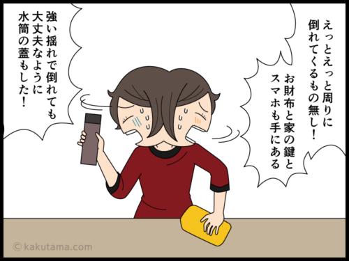 緊急地震速報のアラートで危機意識が高まる漫画2