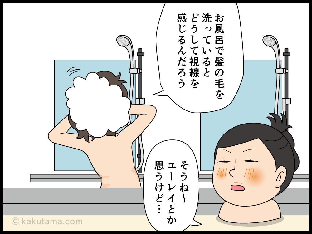 風呂場で感じる視線が怖い漫画1