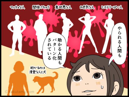 定番映画と日常を紐付けて妄想する主婦の漫画2