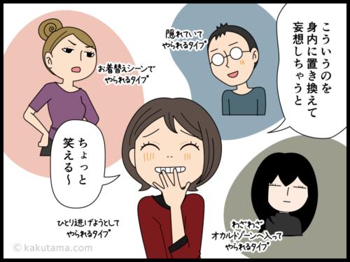 定番映画と日常を紐付けて妄想する主婦の漫画3