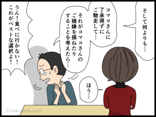 最近は食事をごちそうするのも気を使うダンナの漫画4