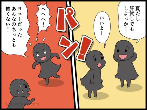 顔の近くをチョコマカと飛ぶコバエにムカつく漫画1
