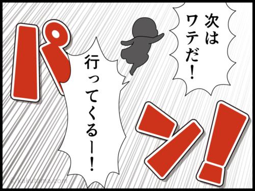 顔の近くをチョコマカと飛ぶコバエにムカつく漫画2