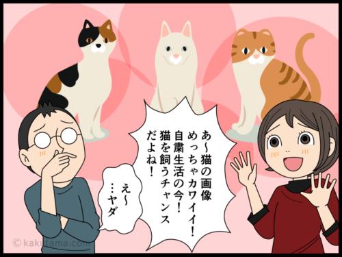 ペットを買いたい人と飼いたくない人の漫画2