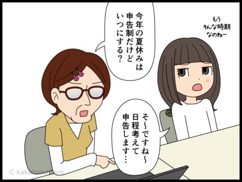 夏休みが嬉しくない派遣社員の漫画1