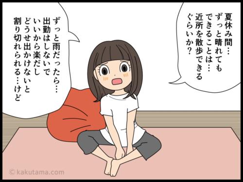 夏休みが嬉しくない派遣社員の漫画3