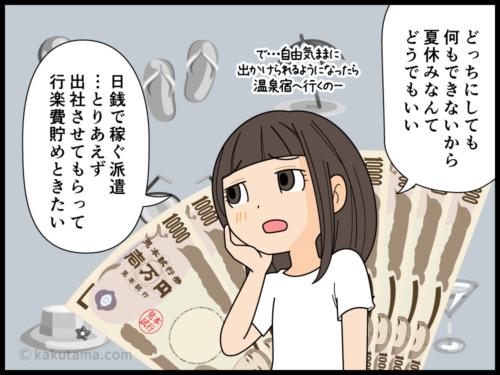 夏休みが嬉しくない派遣社員の漫画4