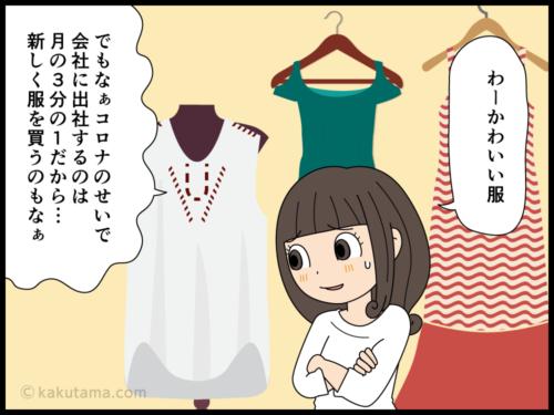 最新ファッションは欲しいが着ていく機会がない派遣社員の漫画1