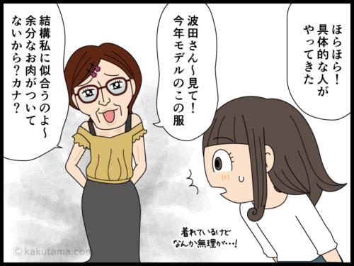 服を着る機会がないうちに、その服を着れる機会がなくなる漫画3