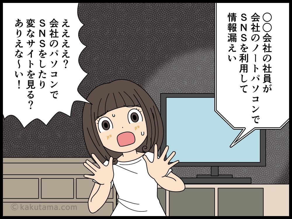 テレワーク中に会社から与えられたパソコンを私用で使うことが信じられない派遣社員の漫画1