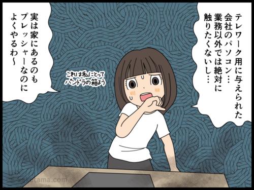 テレワーク中に会社から与えられたパソコンを私用で使うことが信じられない派遣社員の漫画2