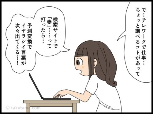 テレワーク中に会社から与えられたパソコンを私用で使うことが信じられない派遣社員の漫画3