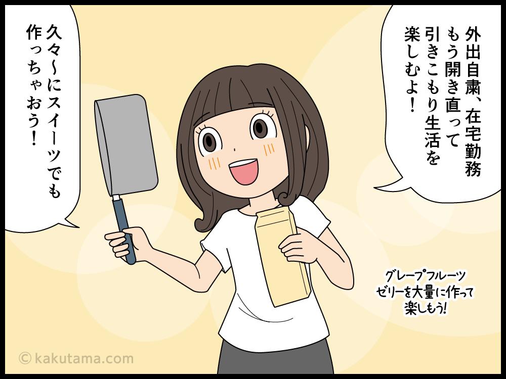 テレワークで太る派遣社員の漫画1