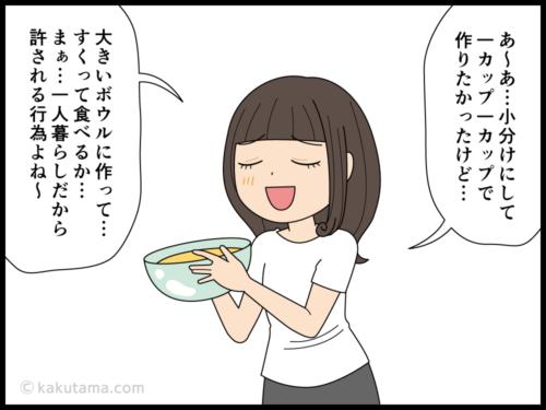 テレワークで太る派遣社員の漫画3