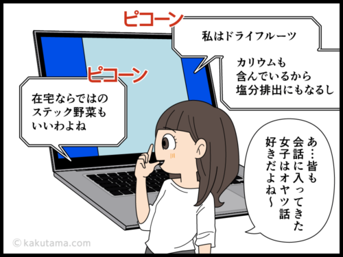 テレワーク中のおやつで盛り上がる派遣社員の漫画2