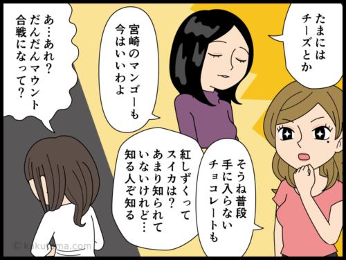 テレワーク中のおやつで盛り上がる派遣社員の漫画3