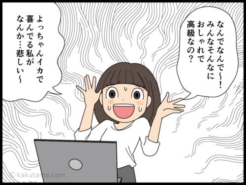 テレワーク中のおやつで盛り上がる派遣社員の漫画4
