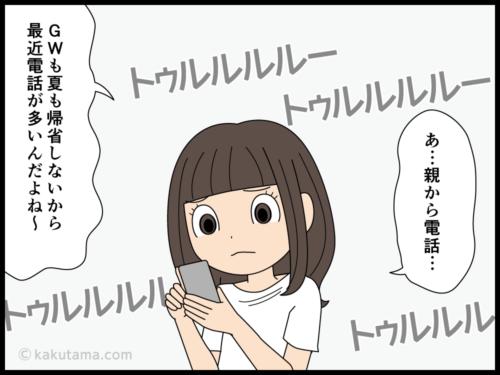 テレワークだけど長電話には付き合えない派遣社員の漫画1