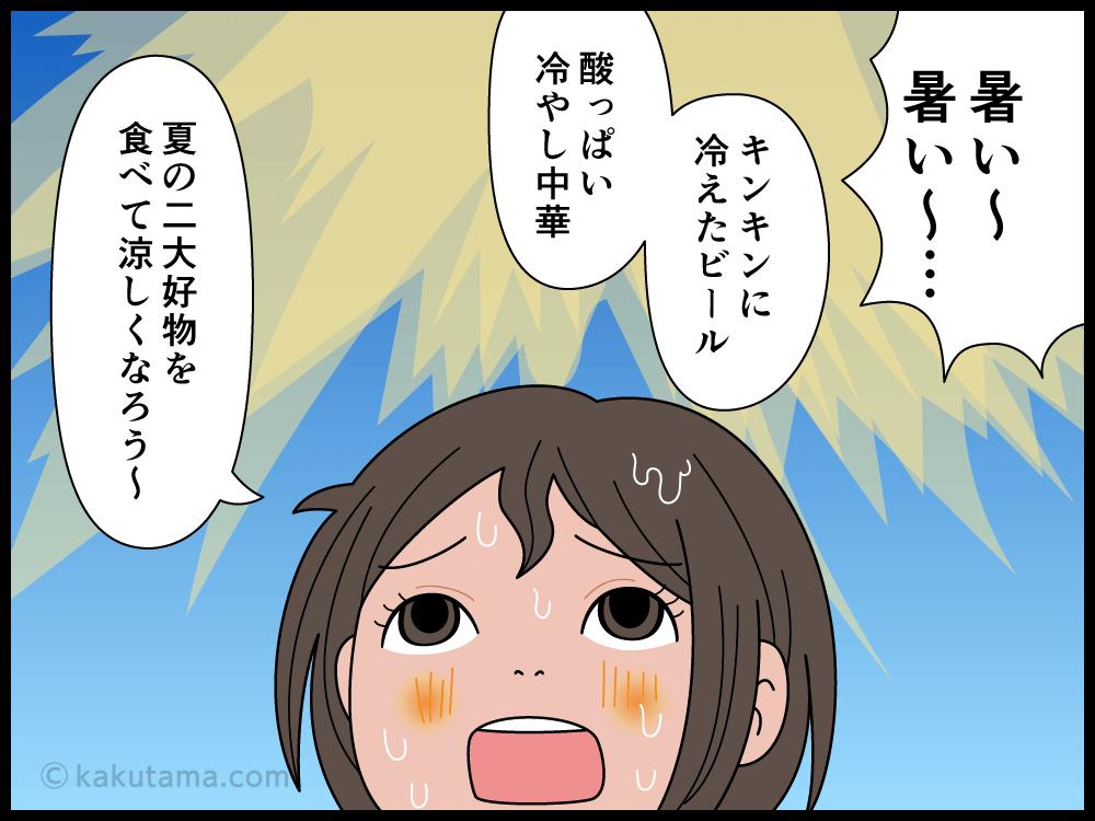 暑さに負けてお店で冷たいものを頼むと一気に身体が冷える漫画1