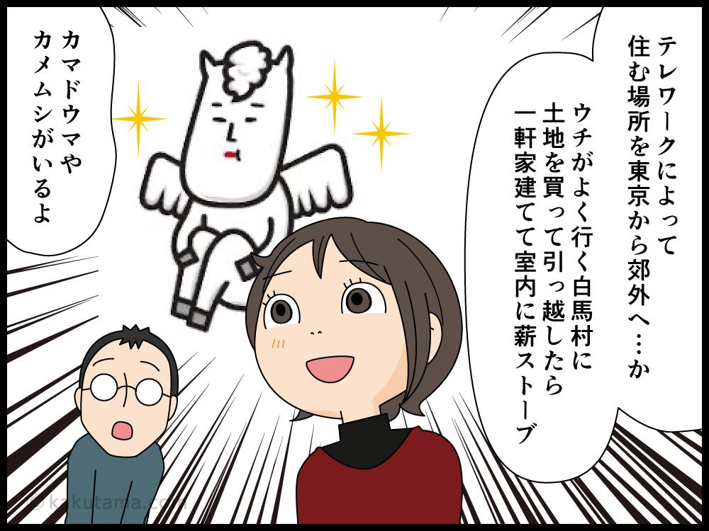 現実逃避をする主婦の漫画1