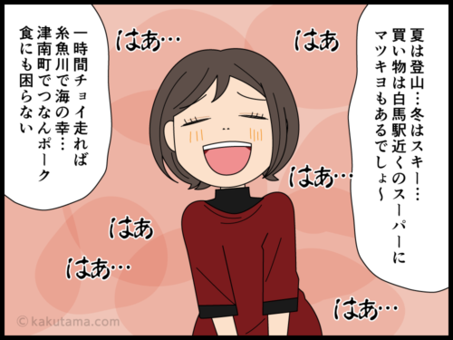 現実逃避をする主婦の漫画2