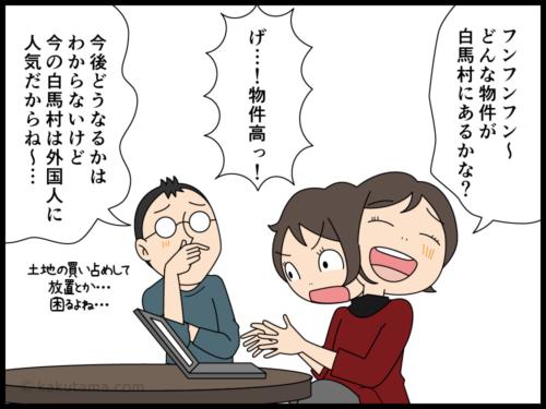 現実逃避をする主婦の漫画4