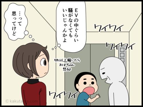 会話禁止になったEV内でコミュニケーションを考える漫画1