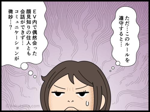 会話禁止になったEV内でコミュニケーションを考える漫画3