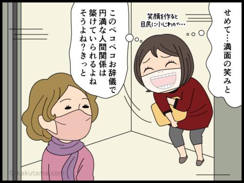 会話禁止になったEV内でコミュニケーションを考える漫画4