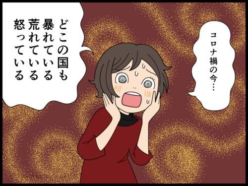 幸せの国が幸せそうなことに安心する漫画1