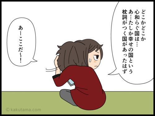 幸せの国が幸せそうなことに安心する漫画3