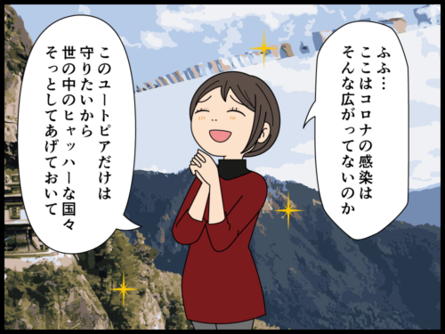 幸せの国が幸せそうなことに安心する漫画4