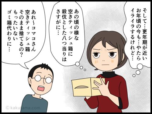 持っていきようのないイライラを空きティッシュにぶつける漫画3