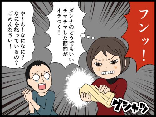 持っていきようのないイライラを空きティッシュにぶつける漫画4