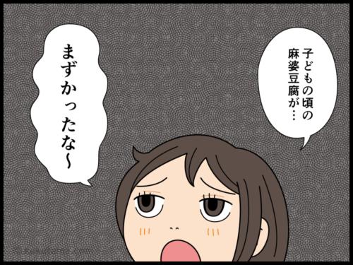 子供の頃の麻婆豆腐は美味しくなかった漫画1