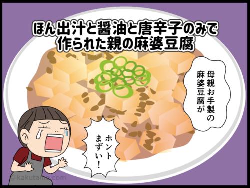 子供の頃の麻婆豆腐は美味しくなかった漫画2