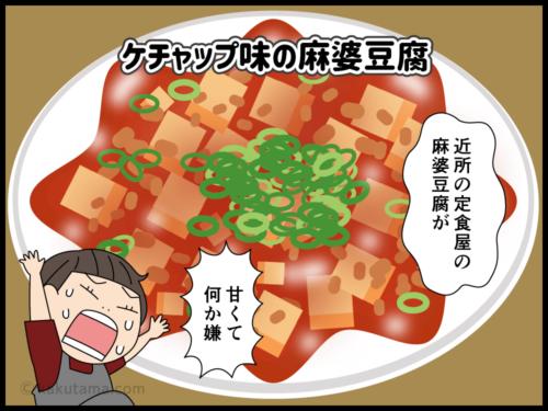 子供の頃の麻婆豆腐は美味しくなかった漫画3