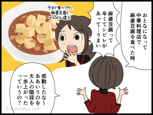 子供の頃の麻婆豆腐は美味しくなかった漫画4