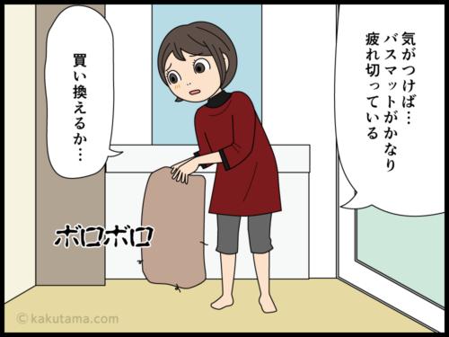 一般的な価格を見てから格安店で同じものを買う主婦の漫画1