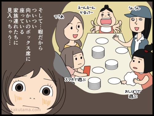 外食で食が進まない原因を考える漫画3
