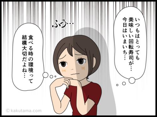 外食で食が進まない原因を考える漫画4
