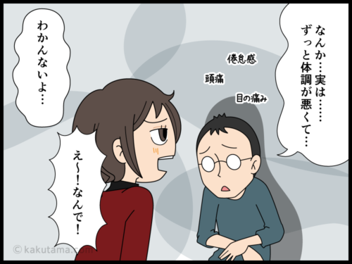 テレワークでの姿勢の悪さが身体にトラブルを起こす漫画1