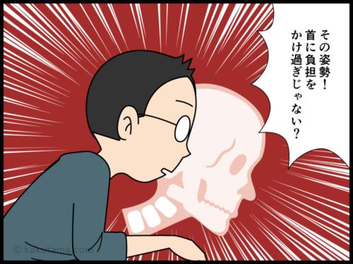 テレワークでの姿勢の悪さが身体にトラブルを起こす漫画3