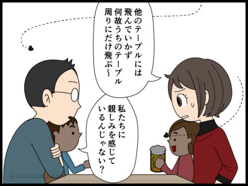 飛んできたハエが高級食材にとまる漫画2