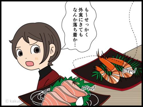 飛んできたハエが高級食材にとまる漫画3