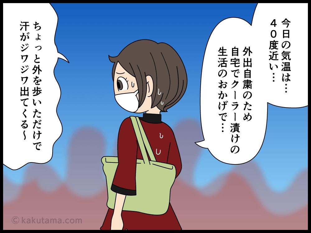 真夏日が辛い漫画1